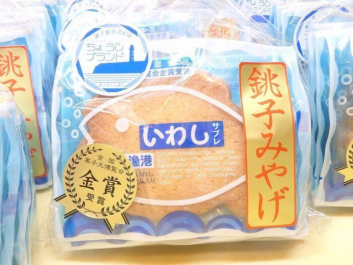 創業100年超えの老舗・山口製菓舗が運営する工場直売店「ベーカリー&カフェ赤毛のアン」では、銚子を代表するお菓子が購入できますよ。そのひとつが『いわしサブレ』。かわいいお魚の形のサブレには、なんと銚子近海産の鰯がブレンドされているです。とはいっても、魚独特の匂いは一切感じずバターの上品な香りが楽しめますよ。
