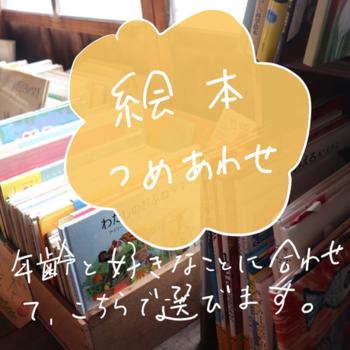岐阜県にある築100年以上の古民家に実店舗を構える古本屋「庭文庫」。  年齢や好きなことを伝えると、それに合わせて古本、新本織り交ぜた絵本をセレクトしてくれる「絵本つめあわせ」という、素敵なサービスを実施しています。親の好みが反映されてしまいやすい絵本の幅を広げるためにお願いするのも素敵ですし、大人向けの絵本の選書をお願いしても◎。  古本と新本を織り交ぜて構成されたセットは「1点もの」となることが多く、まさに一期一会。他にも、実店舗のHPからは、予算に合わせて、ゼロから選ぶあなたのための選書もお願いすることができます。