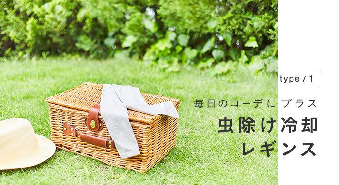 ひんやり気持ちいい。夏を快適に過ごすレギンスコーデ