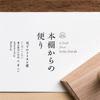 """東京・赤坂に実店舗を持つ「双子のライオン堂」が提供している選書配本サービス「本棚からの便り」。  お店からの簡単なアンケート回答とあわせて、あなたのお家の本棚の写真を、「双子のライオン堂」へメールで送ります。すると、本屋さんがそれを参考に、あなたにとって""""興味深く、かつ、知らなかったであろう本""""をセレクトして、送ってくれますよ。"""