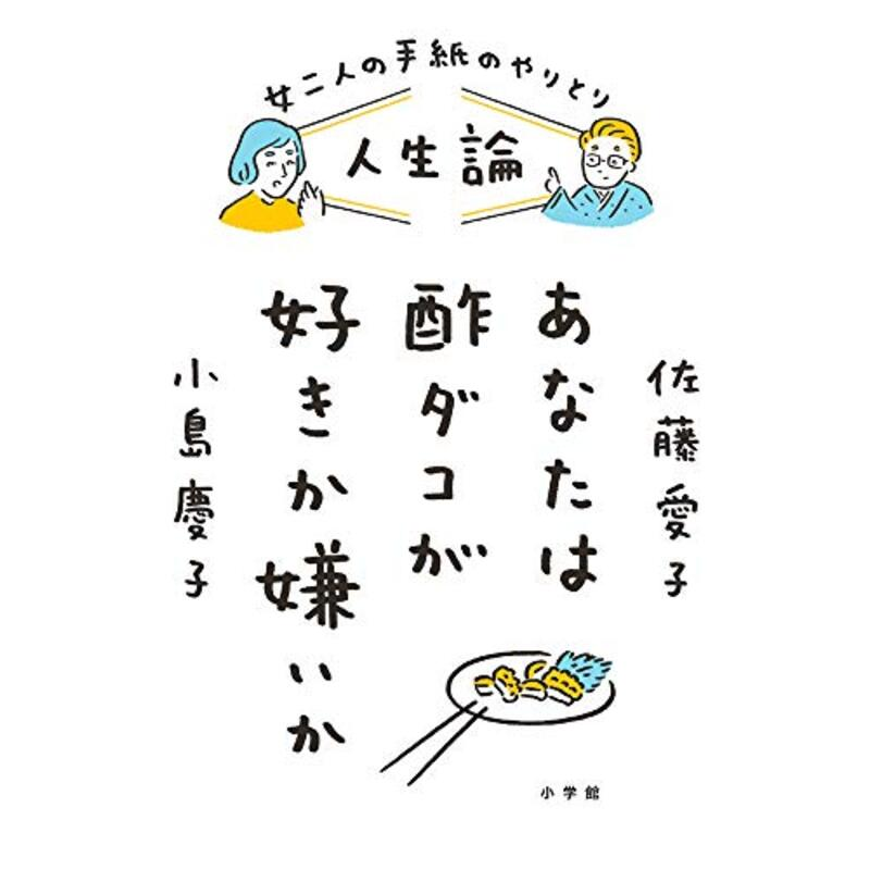 人生論 あなたは酢ダコが好きか嫌いか: 女二人の手紙のやりとり