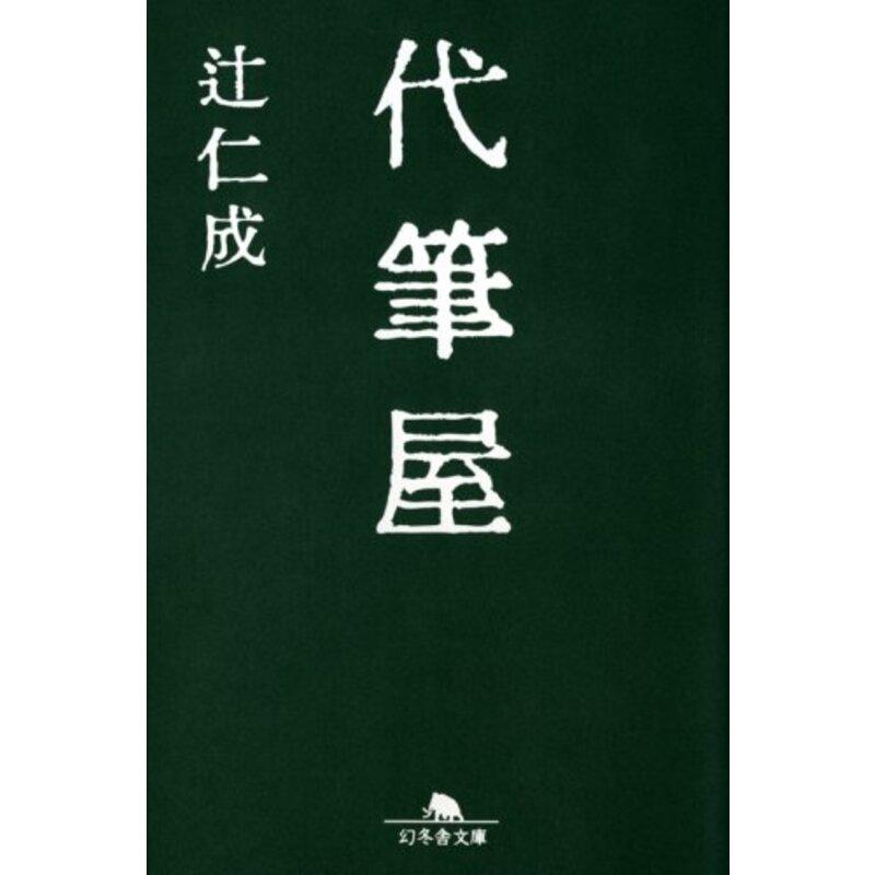 代筆屋 (幻冬舎文庫)