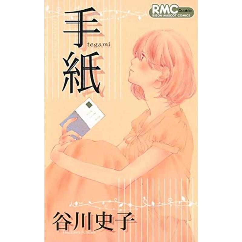 手紙 (りぼんマスコットコミックス)