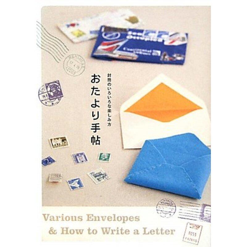 おたより手帖―封筒のいろいろな楽しみ方 (vela BOOKS)
