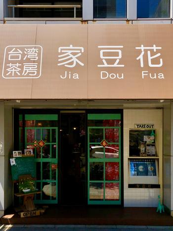 浅草橋にある「家豆花」は、魯肉飯(ルーローハン)や焼きビーフンなどの台湾料理が人気のカフェ。台湾スイーツの「豆花(トウファ)」もいただけますよ。