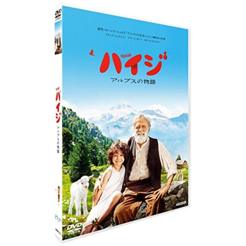 ハイジ アルプスの物語 [DVD]