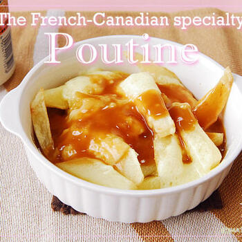 カナダの名物料理、プーティン。チーズとグレイビーソースが特徴的です。グレイビーソースは、デミグラスソースの缶詰を使って簡単にできるそうです。