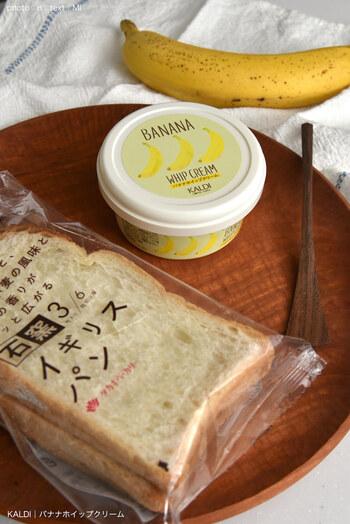 「バナナホイップクリーム」は、今年発売されたカルディオリジナル商品。ホワイトチョコベースのクリームに乾燥バナナとバナナパウダーを合わせています。味はもちろん、パッケージの可愛さでも人気!