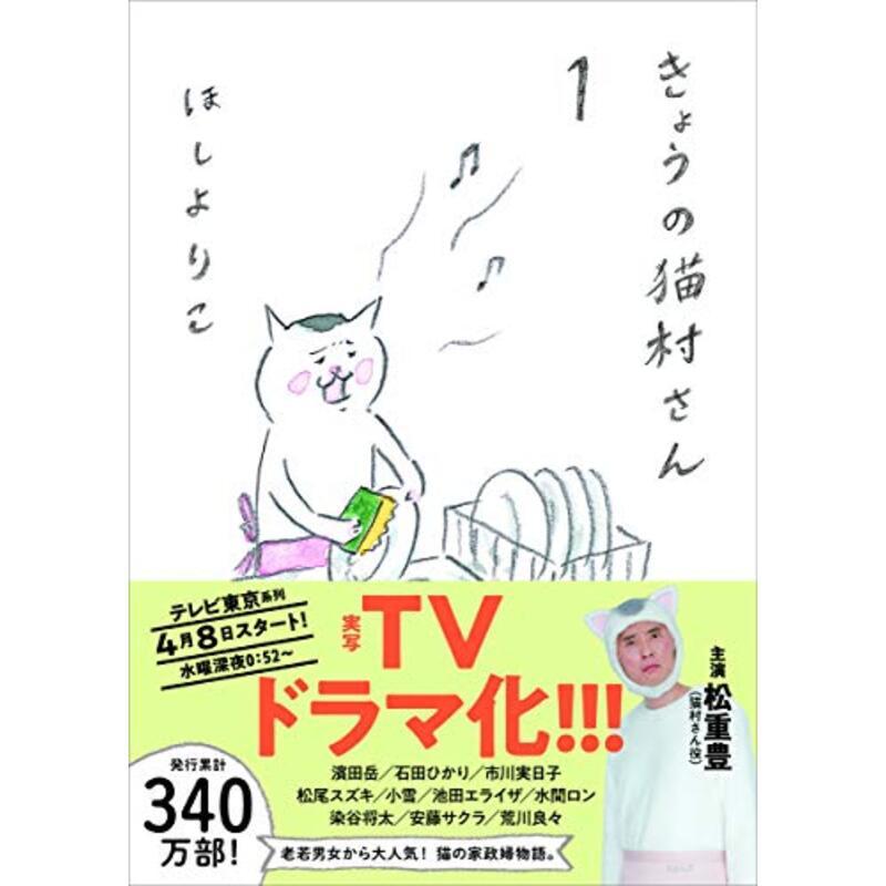きょうの猫村さん 1 (マガジンハウス文庫)