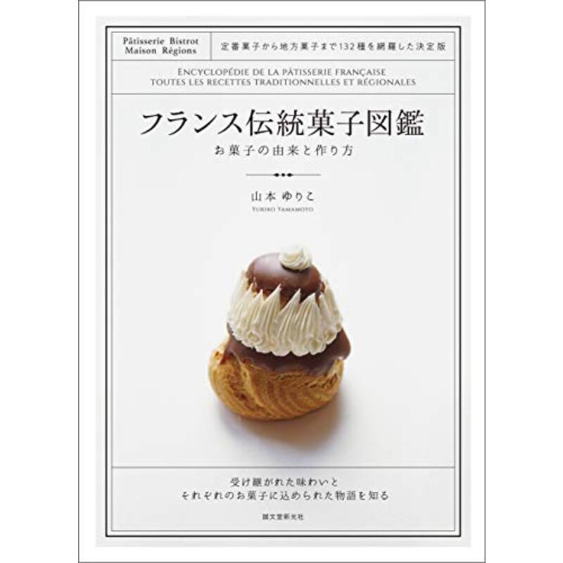 フランス伝統菓子図鑑 お菓子の由来と作り方:定番菓子から地方菓子まで132種を網羅した決定版