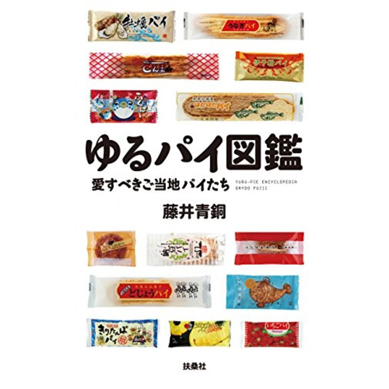『ゆるパイ図鑑』 (SPA!BOOKS)