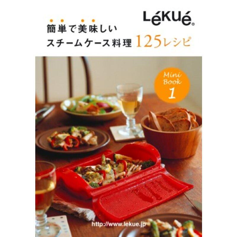 ルクエ スチームケース 料理 125レシピ 99808
