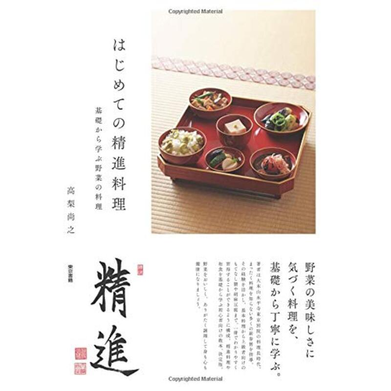 「はじめての精進料理」 高梨尚之 (著) 東京書籍 (出版社 )