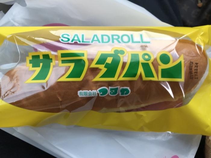 シンプルなのに、一度食べると何だかまた食べたくなるサラダパン。お店で、ネット通販で、ぜひ食べてみてくださいね。