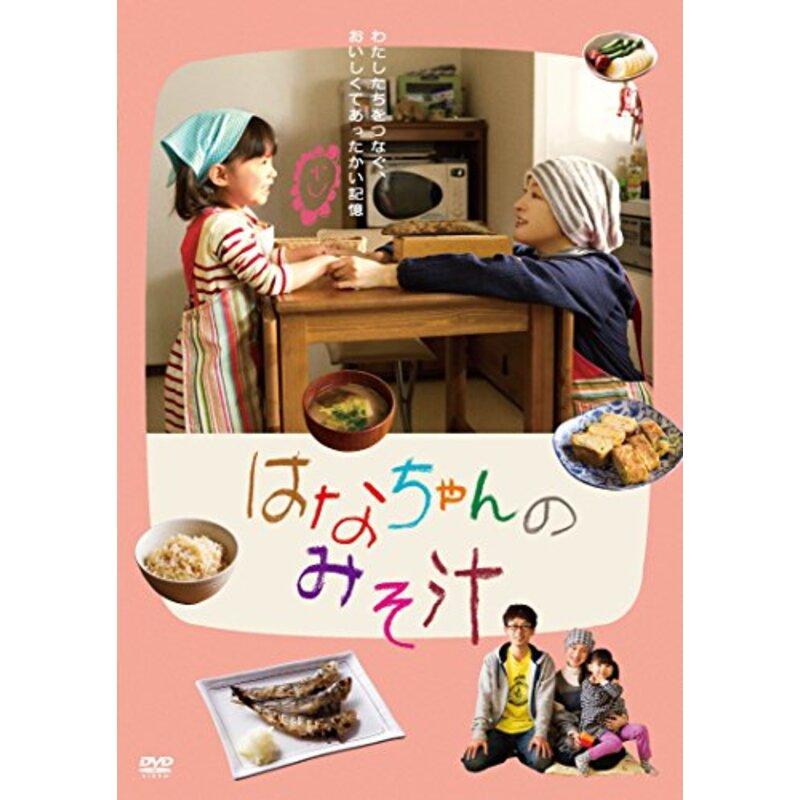 はなちゃんのみそ汁 [DVD]