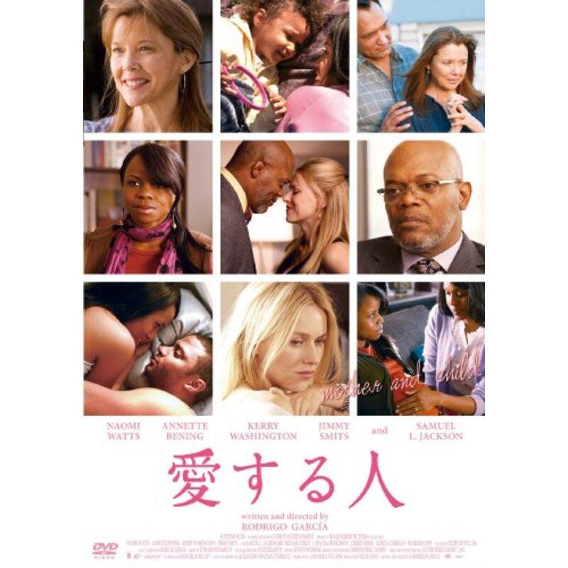 愛する人 [DVD]