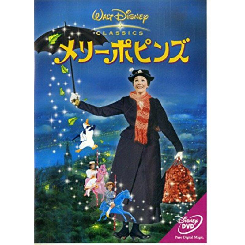 メリーポピンズ [DVD]