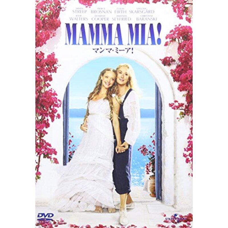 マンマ・ミーア! [DVD]