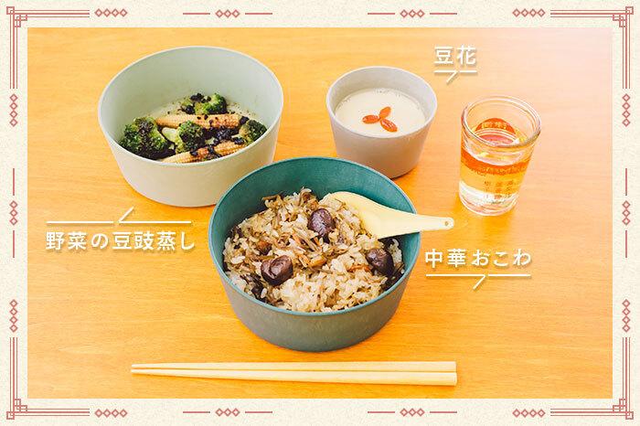 まずご紹介するのが、【中華おこわ・野菜の豆豉(トウチ)蒸し・豆花(トウファ)】で3点セットの中華ランチ。中国特有の調味料の香りが、食欲をそそります。油を使わないメニューが多いので、胃もたれもせずとってもヘルシー!中華気分の日にぜひお試しください。