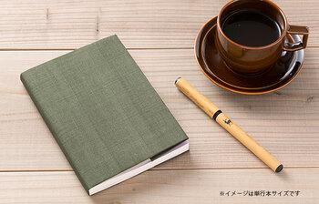 手織り麻を使ったブックカバーは、本の大きさに合わせて折ることができます。シンプルながらも独特風合いと手触りが心地良く、文庫本や新書にも使えるというのが高ポイントです。