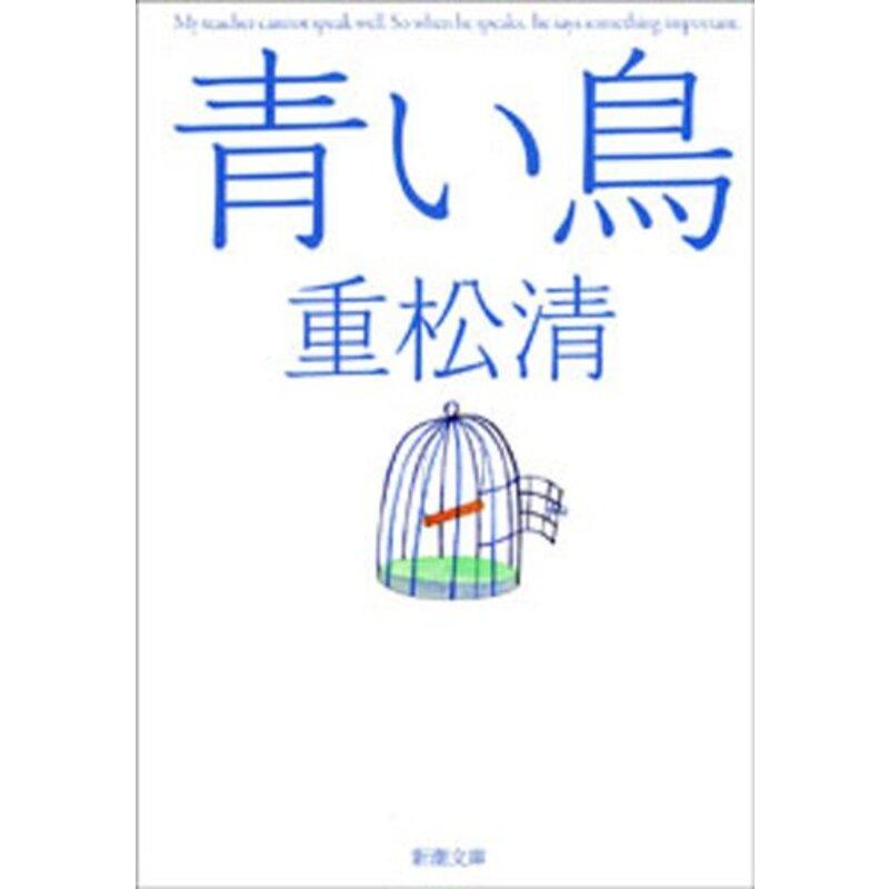 青い鳥(新潮文庫)