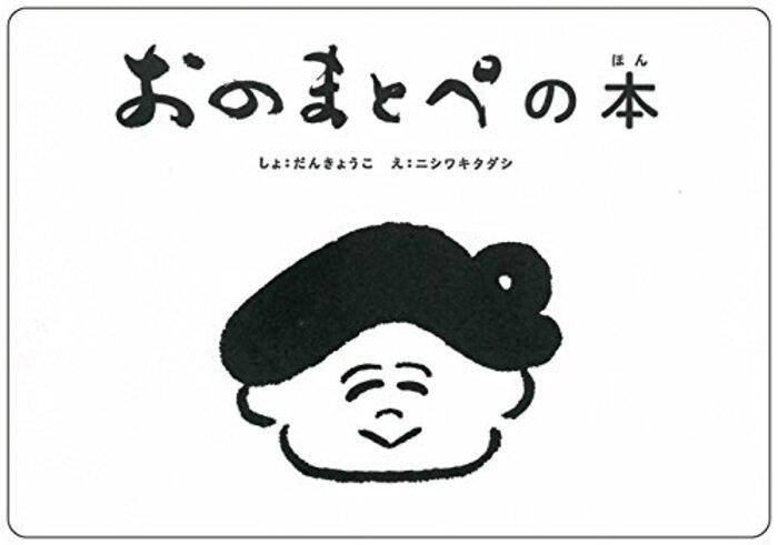 おのまとぺの本 (字本シリーズ)