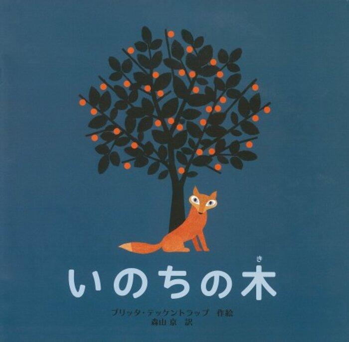 いのちの木 (ポプラせかいの絵本)