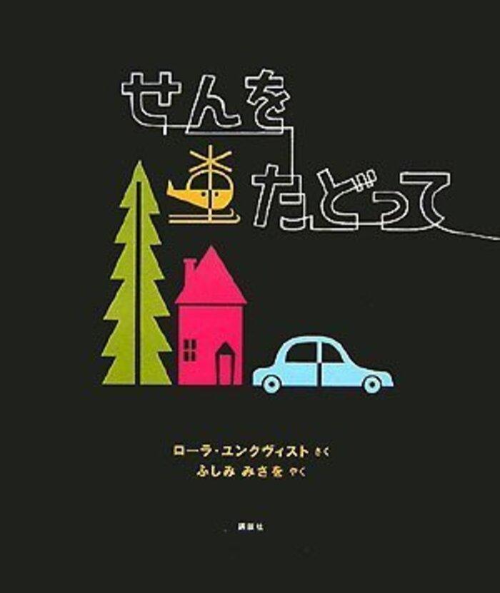 せんをたどって (講談社の翻訳絵本)