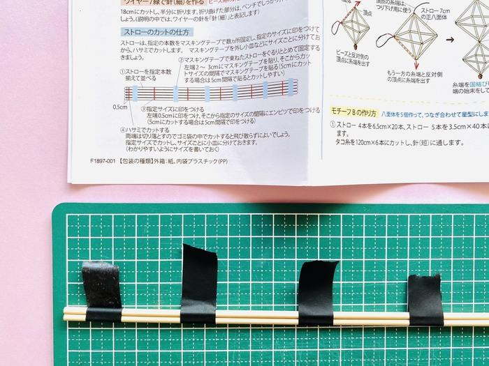 説明書に指定された長さに沿って、ストローをカットすることからまずはスタート。  立体を作る分カットする本数も多いのですが、まとめてカットするときにストローがずれないようにするためのコツ(マスキングテープを使います!)なども説明書に詳しく書かれているのが嬉しい!