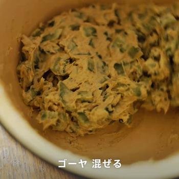 ①あん作り ゴーヤは縦半分に切りワタを取り、5mm角に切ります。 クリームチーズをボウルに入れ、ゴムベラでやわらかくし、カレー粉を入れ混ぜます。 カレー粉が混ざったらゴーヤを入れ混ぜます。