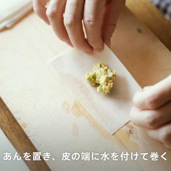 ②包む 春巻きの皮を6等分にはさみで切ります。 皮の真ん中に①のあんを小さじ1/2ほど置き、巻き終わりに水を付け、くるくると巻きます。 キャンディー包みのように両端をひねります。