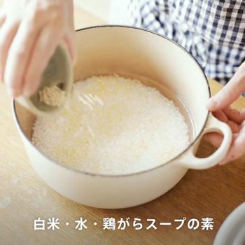 ①ご飯を炊く 白米は研いで30分ほど浸水させ、ザルにあげます。 鶏ガラスープの素を入れ混ぜ、少し硬めに炊きます。