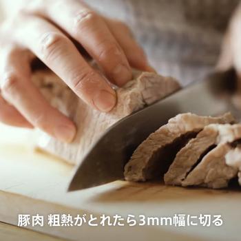 ③仕上げ 豚肉を取り出し、粗熱が取れたら3mmのスライスにし皿に並べます。 サンチュや大葉と、茹で豚となす味噌、お好みでキムチを一緒に巻いていただきます。