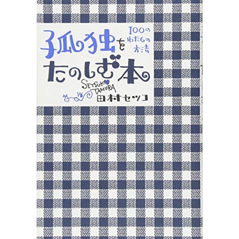 孤独をたのしむ本―100のわたしの方法