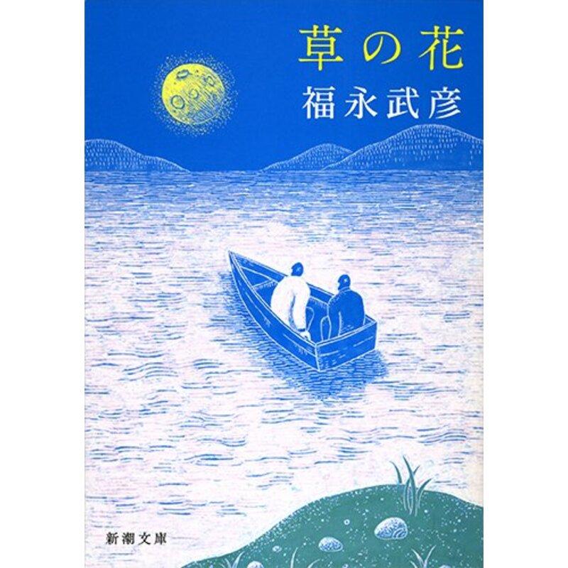 草の花 (新潮文庫)