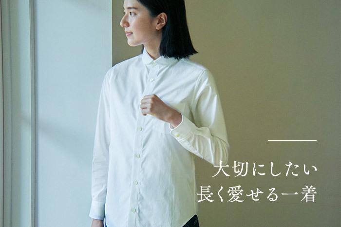 秋から始める大人の嗜み。 ワードローブに追加したい仕立ての良い服