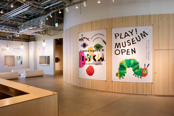 PLAY! MUSEUM エントランス [画像提供:PLAY!]