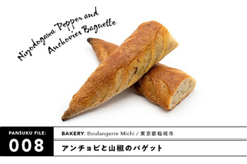 毎月、「どこの土地」の、「どのお店」の、「どんな種類」のパンが届くかはお楽しみ。開けてみて初めて分かるワクワク感は、まさにサプライズ!