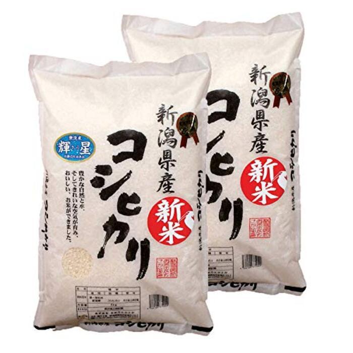 《令和2年産新米》【美味しい無洗米】令和2年産新潟県産コシヒカリ 無洗米 5kg ×2袋
