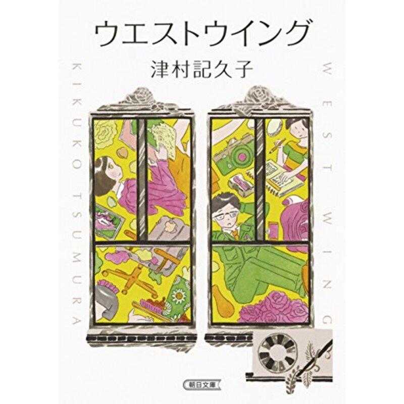 ウエストウイング (朝日文庫)