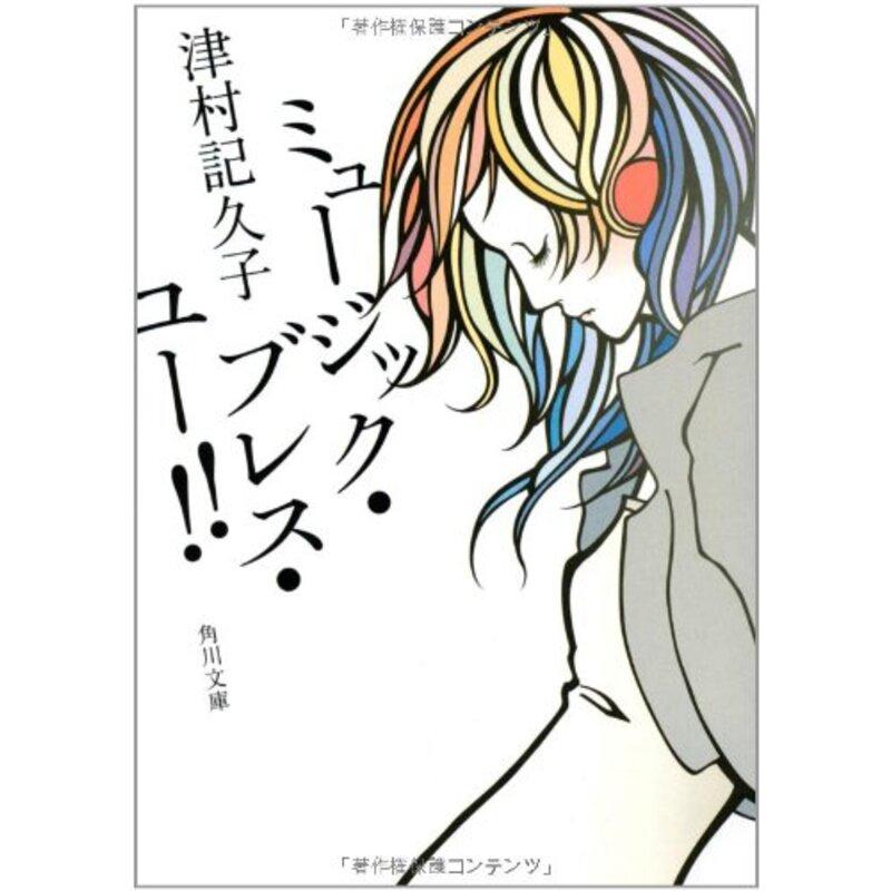 ミュージック・ブレス・ユー!! (角川文庫)
