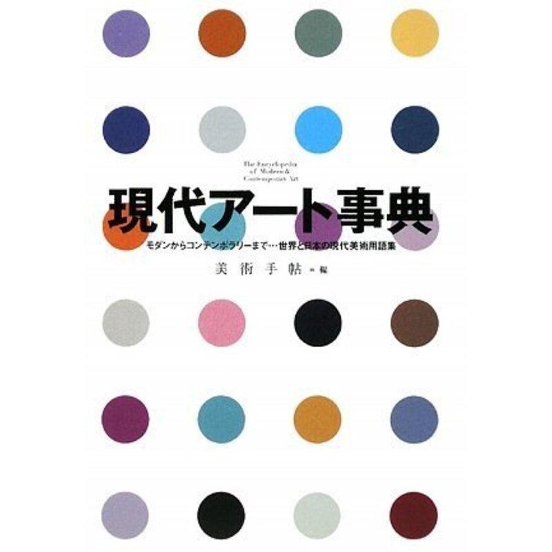 現代アート事典 モダンからコンテンポラリーまで……世界と日本の現代美術用語集