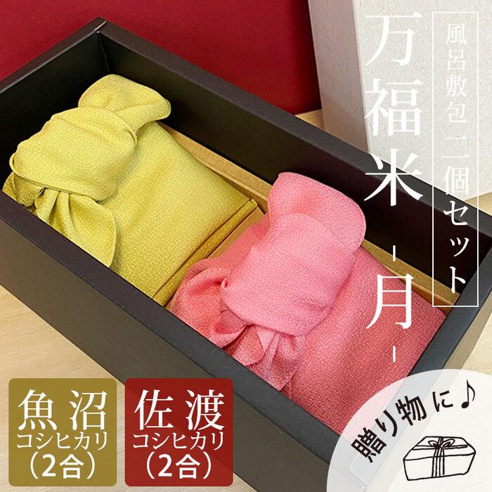 万福米 -月- 真空パック 2個セット 2,500円(税込)