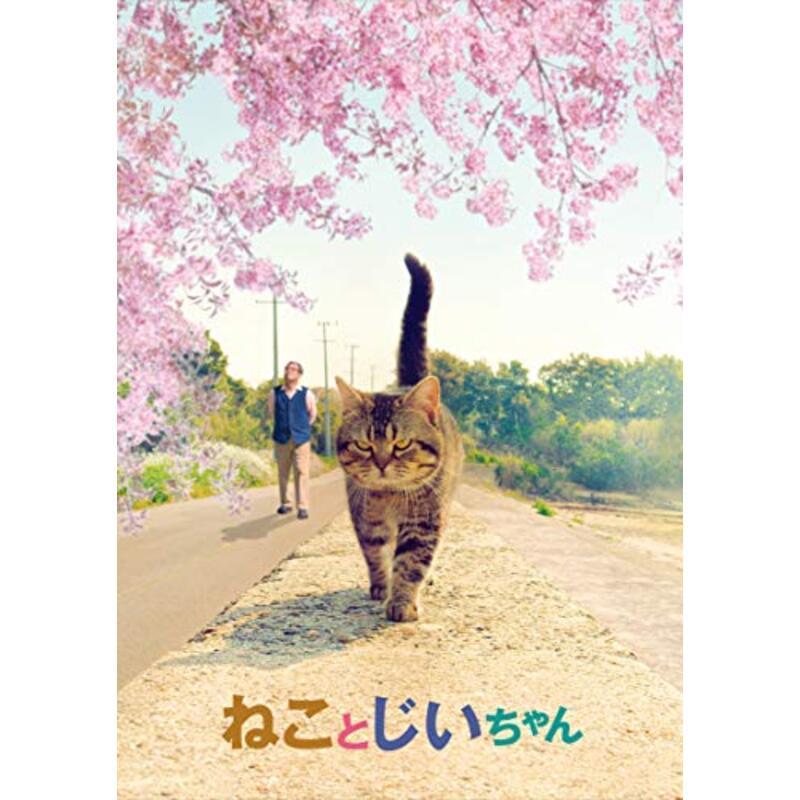 ねことじいちゃん Blu-ray豪華版