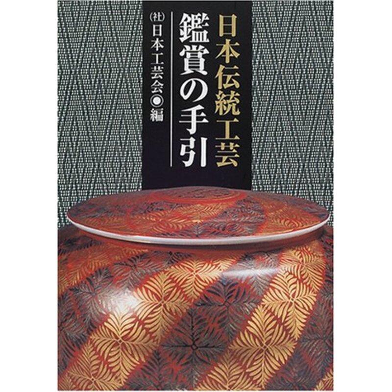 日本伝統工芸 鑑賞の手引