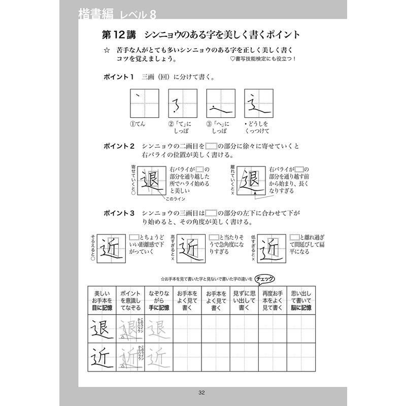 本気で綺麗な字になるための美文字練習帳 (ペン字・筆ペン)