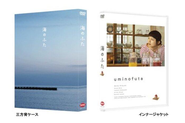 海のふた (特装限定版) [DVD]