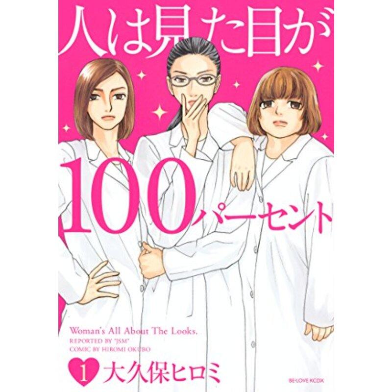 人は見た目が100パーセント(1) (BE・LOVEコミックス)