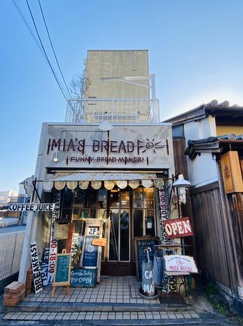 奈良平城宮跡の近くにある「MIA'S BREAD(ミアズ ブレッド)本店」は、パン好きの方が足しげく通う人気店。甘みや塩分、油分をできるだけ控えたパンは、毎日食べても飽きないと評判です。