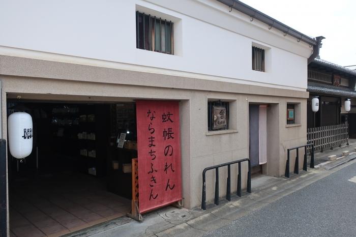 古くから麻織物の産地として知られていた奈良では、麻製の晒(さらし)が特産物になりました。最盛期にはならまちに100軒もの蚊帳店がありましたが、現在はこちらの「吉田蚊帳」1軒のみとなっています。
